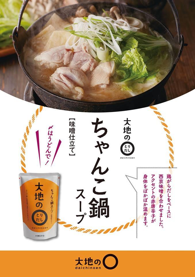 大地の◯鍋スープ