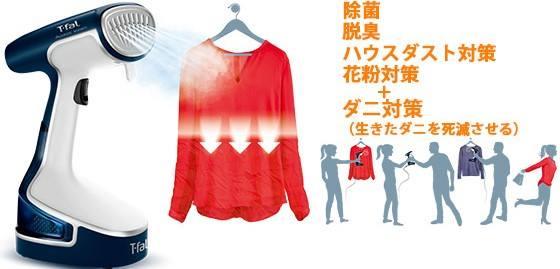 ティファール 衣類スチーマー アクセススチーム