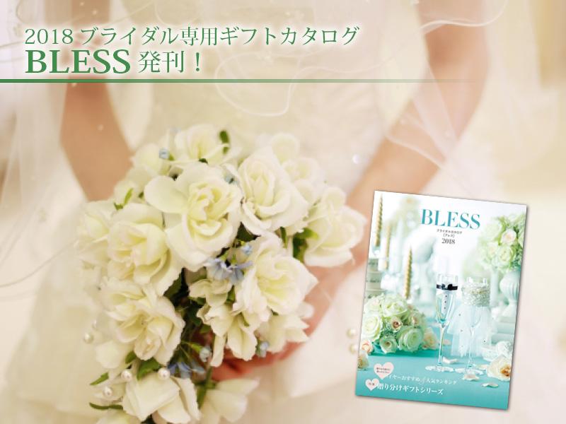 2018ブライダル専用ギフトカタログ「BLESS」発刊しました♪
