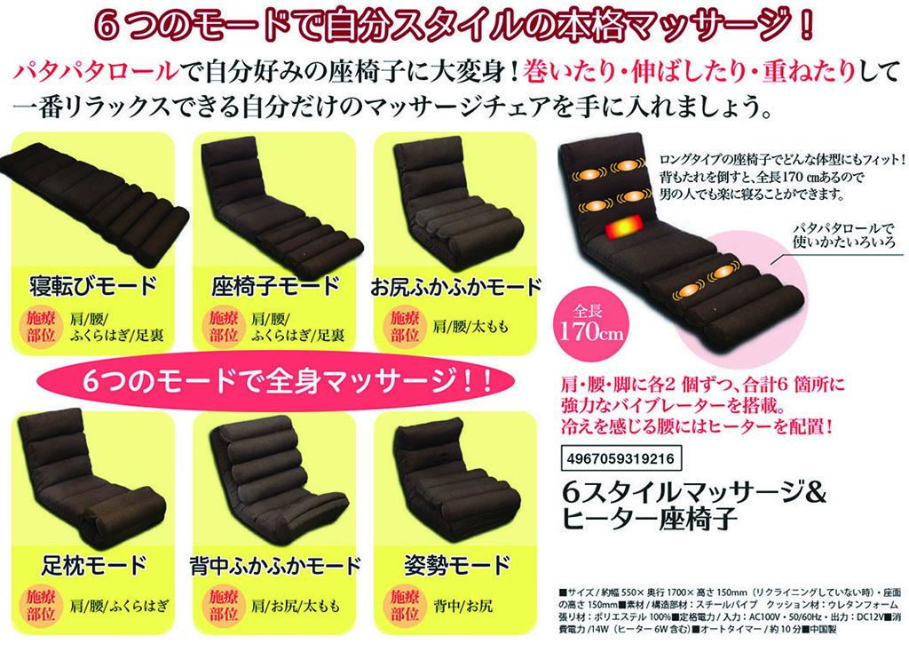 6スタイル座椅子