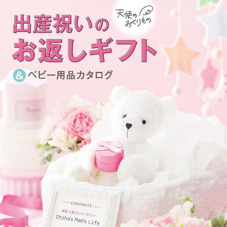 2017出産内祝い・プレゼントカタログ「天使のおくりもの」発刊!