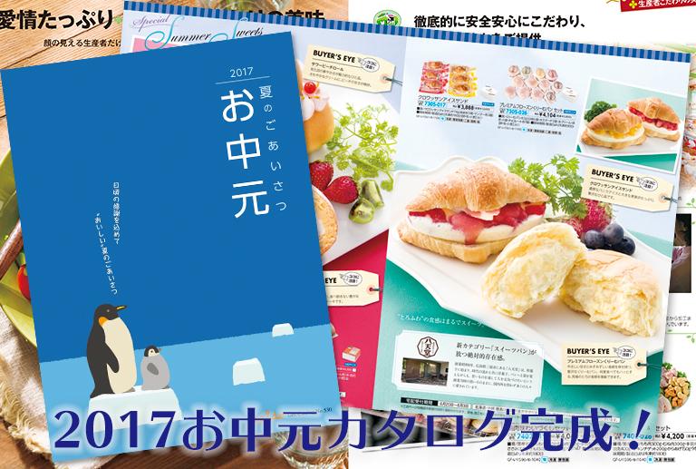 2017お中元カタログ発刊!注目コンテンツはオリジナルコラボ商品♪