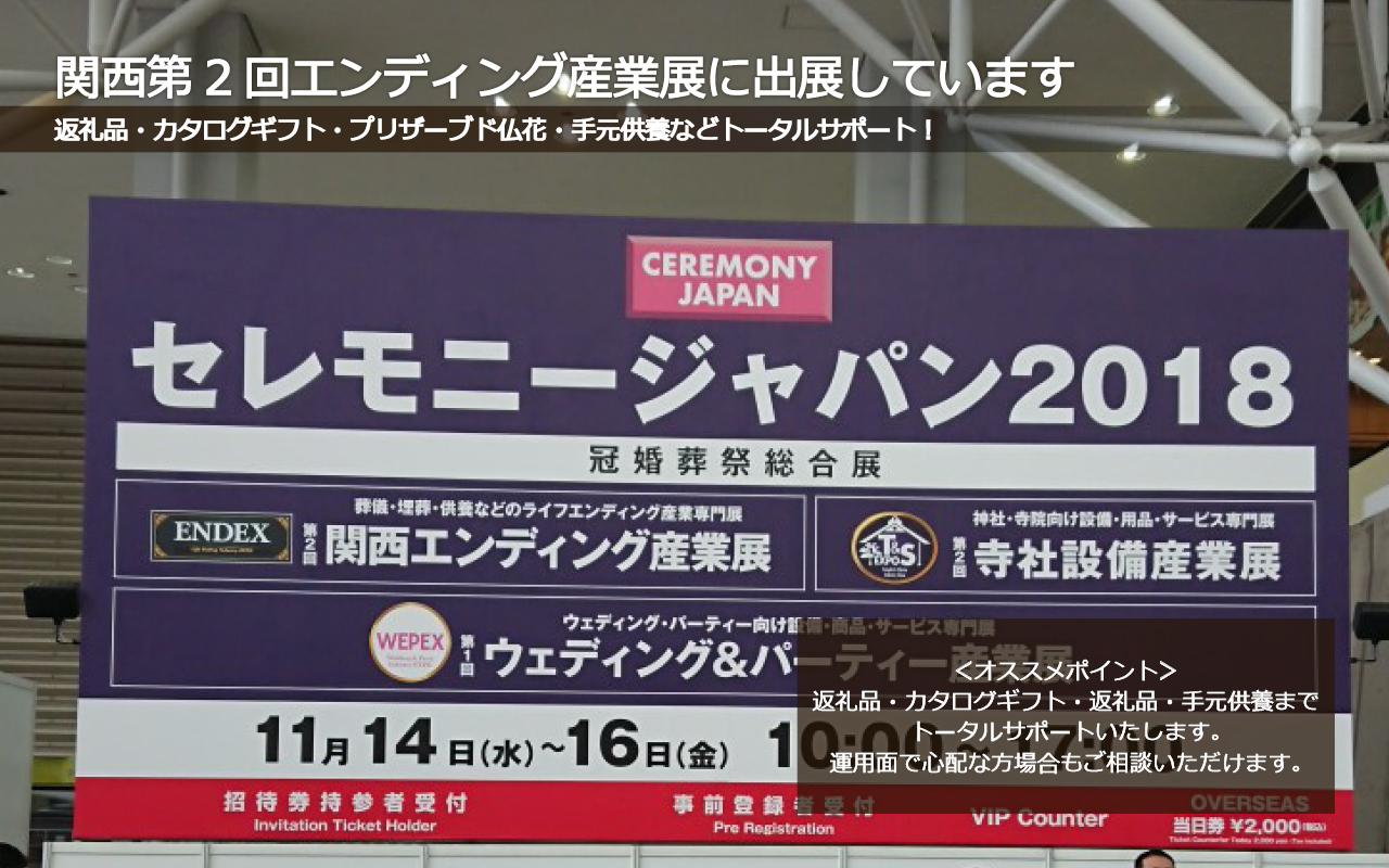 関西第2回エンディング産業展出展しています!