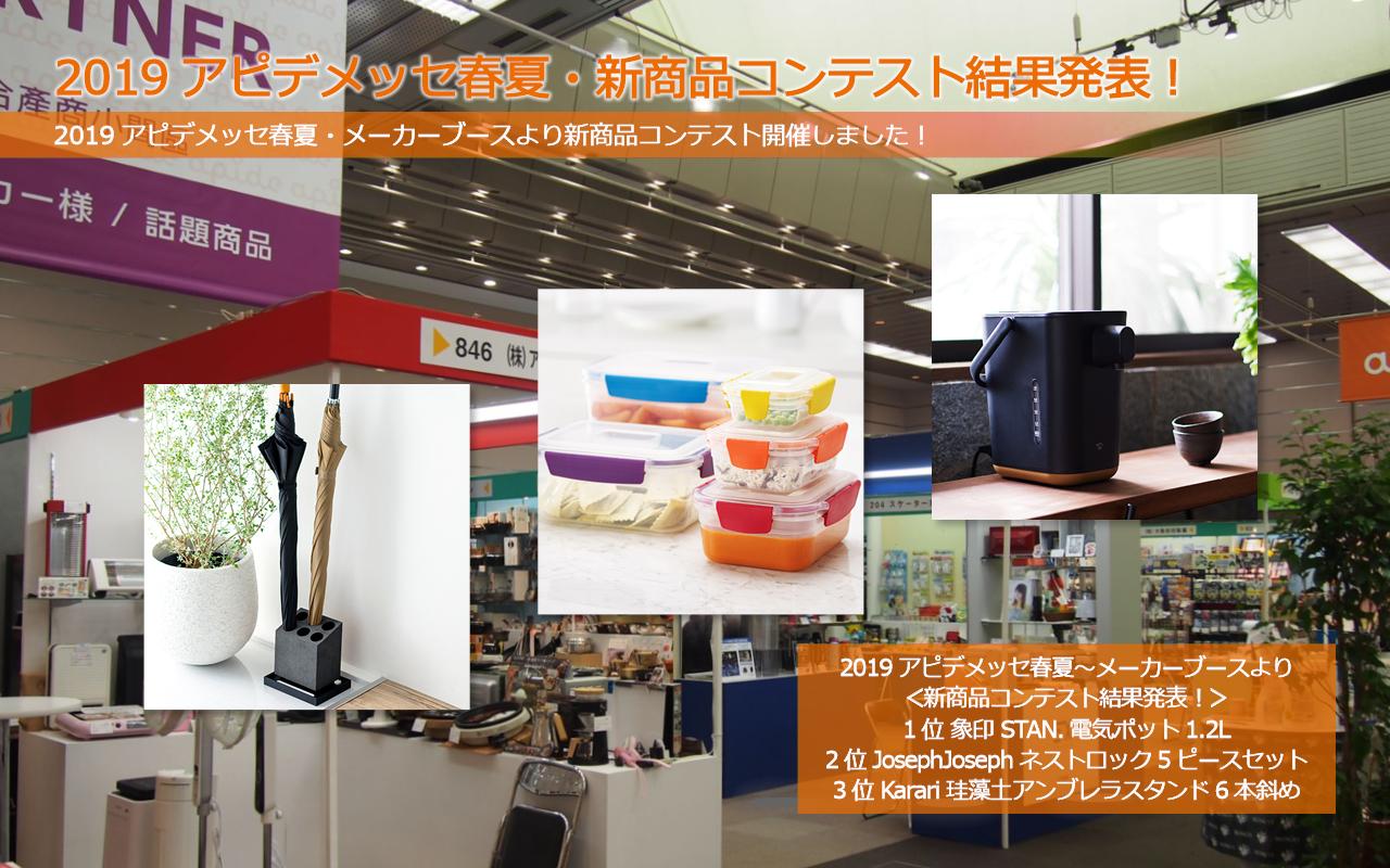 2019アピデメッセ春夏(1月16日~18日開催)より、メーカーブース新商品コンテスト結果発表!