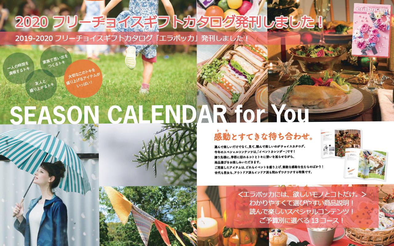 フリーチョイスギフトカタログ「エラボッカ」発刊♪記念品やプレゼントにオススメ!
