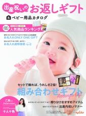 2020出産内祝カタログ表紙画像.jpg