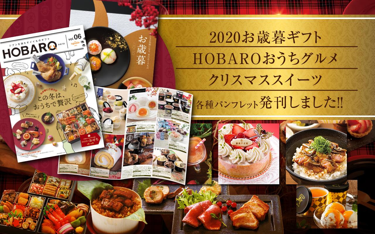 2020お歳暮ギフト・HOBAROおうちグルメ・クリスマススイーツ各種パンフレット発刊しました!