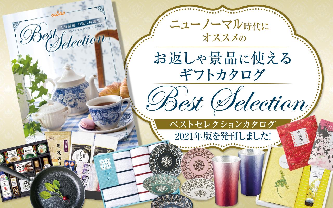 返礼品・景品などにオススメ2021年ベストセレクションを発刊しました!