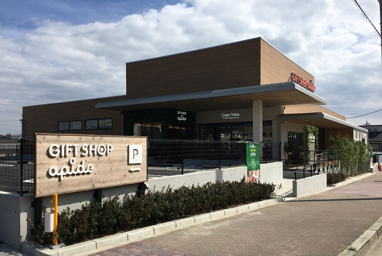 神戸にいよいよ4月20日オープン!!ギフト・生活雑貨・カフェ&レストランの複合ショップ『GIFT SHOP apide』『Green Table』!!