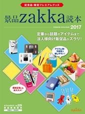 プレミアムカタログ「景品雑貨読本」