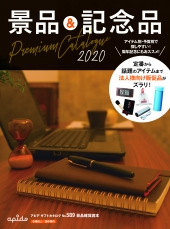 copy_2020景品・記念品.jpg