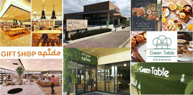 ギフト・生活雑貨の『ギフトショップ アピデ』とカフェ&レストランの『グリーンテーブル』の複合ショップ