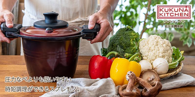 低圧多機能鍋