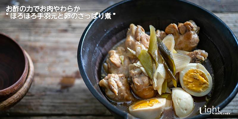 ビタクラフトライトレシピ手羽元と卵のさっぱり煮
