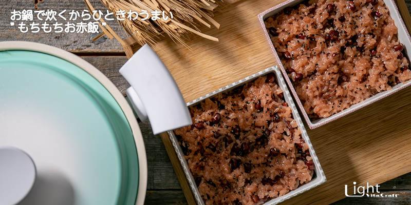 ビタクラフトライトレシピ赤飯