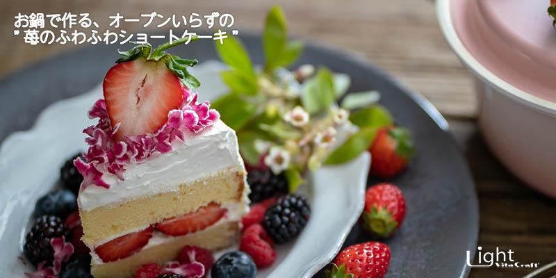 ビタクラフトライトレシピ苺のショートケーキ